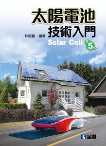 太陽電池技術入門, 5/e-cover