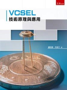 VCSEL 技術原理與應用-cover