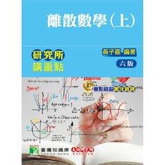 研究所講重點【離散數學(上)】, 6/e-cover