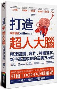 打造超人大腦 — 極速閱讀、寫作、持續進化,新手高速成長的逆襲方程式-cover