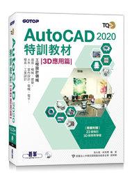 TQC+ AutoCAD 2020 特訓教材 -- 3D應用篇 (隨書附贈23個精彩3D動態教學檔)-cover