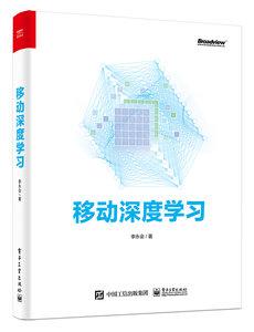 移動深度學習-cover