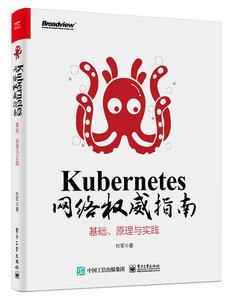 Kubernetes 網絡權威指南:基礎、原理與實踐-cover