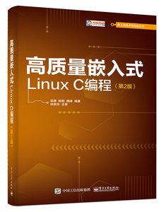 高質量嵌入式 Linux C 編程, 2/e-cover