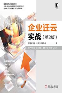 企業遷雲實戰 第2版-cover