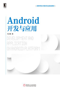 Android開發與應用-cover