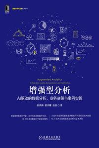 增強型分析:AI驅動的數據分析、業務決策與案例實踐-cover