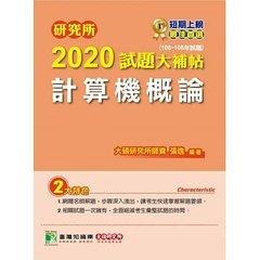 研究所 2020 試題大補帖【計算機概論】(106~108試題)-cover