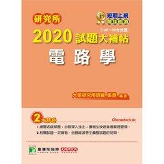 研究所 2020 試題大補帖【電路學】(106~108年試題)-cover