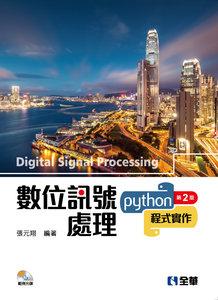 數位訊號處理 : Python 程式實作, 2/e (附實作光碟)-cover