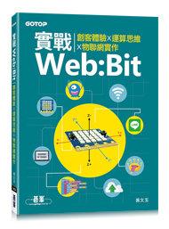 實戰 Web:Bit|創客體驗x運算思維x物聯網實作-cover