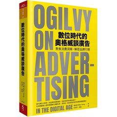 數位時代的奧格威談廣告:聚焦消費洞察,解密品牌行銷-cover