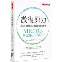 微復原力:結合科學與正向心理的幸福生活習慣-cover