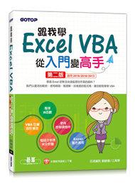 跟我學 Excel VBA 從入門變高手, 2/e (適用2019/2016/2013)-cover