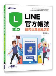 LINE 官方帳號 2.0|邁向百萬星級店家-cover