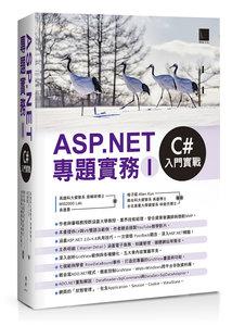 ASP.NET 專題實務 (I):C# 入門實戰-cover