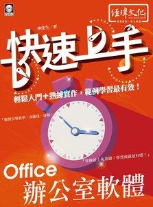 Office 辦公室軟體 快速上手 (舊名: Office 2003 精選教材隨手翻)-cover