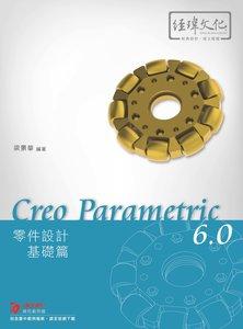 Creo Parametric 6.0 零件設計基礎篇-cover