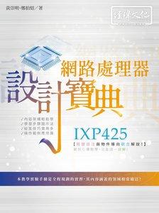 IXP425 網路處理器設計寶典-cover