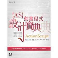 ActionScript 動畫程式 設計寶典 (舊名: Flash CS5 動畫程式設計─使用 ActionScript 3.0)-cover