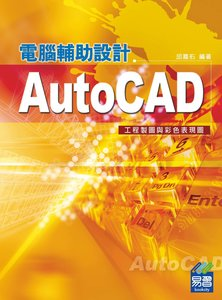 AutoCAD 電腦輔助設計--工程製圖與彩色表現圖-cover