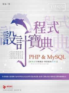 PHP & MySQL 程式設計寶典 (舊名: 全方位學習 PHP & MySQL)-cover