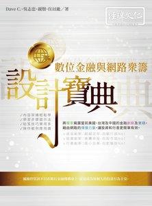 數位金融與網路眾籌設計寶典 (舊名: 網路微金融 2.0 ─ P2P 及眾籌的創新趨勢)-cover