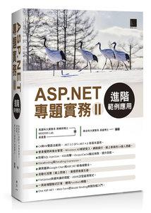 ASP.NET 專題實務 (II):進階範例應用, 2/e-cover