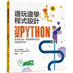 邊玩邊學程式設計:30堂Python創意程式課,輕鬆掌握程式語言,培養運算思維!-cover