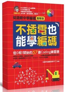 不插電也能學編碼:從 0 和 1 開始的 57道 Coding 練習題-cover