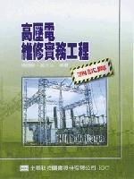 高壓電維修實務工程 - 測試篇-cover