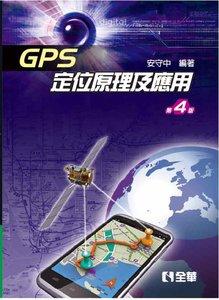 GPS 定位原理及應用, 4/e-cover