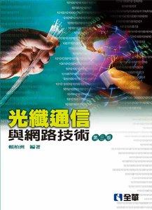 光纖通信與網路技術, 3/e-cover