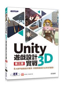 Unity 3D 遊戲設計實戰, 3/e-cover