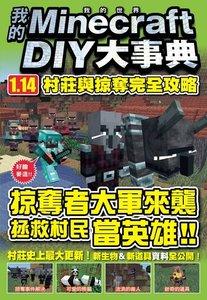 我的Minecraft DIY大事典:1.14村莊與掠奪完全攻略-cover