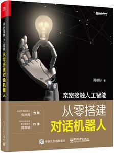 親密接觸人工智能——從零搭建對話機器人-cover