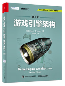 遊戲引擎架構, 2/e (Game Engine Architecture, 2/e)-cover