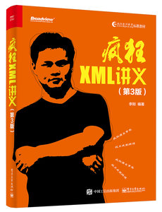 瘋狂 XML 講義, 3/e-cover