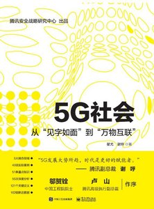 "5G社會:從""見字如面""到""萬物互聯""-cover"