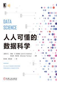 人人可懂的數據科學-cover