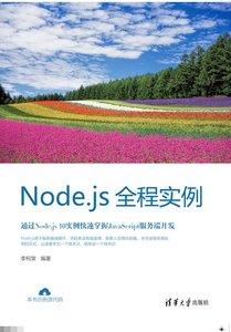 Node.js 全程實例-cover