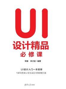 UI設計精品必修課-cover