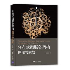 分佈式微服務架構:原理與實戰-cover