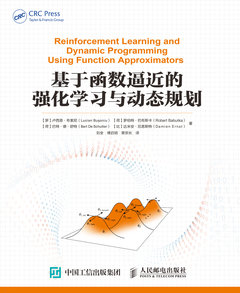 基於函數逼近的強化學習與動態規劃-cover