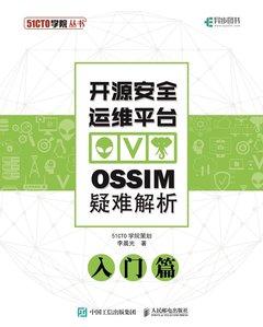 開源安全運維平臺 OSSIM 疑難解析 (入門篇)-cover