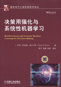 決策用強化與系統性機器學習-cover