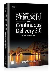 持續交付 2.0:實務導向的 DevOps-cover