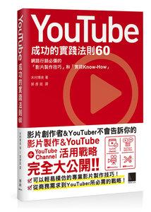 YouTube 成功的實踐法則60