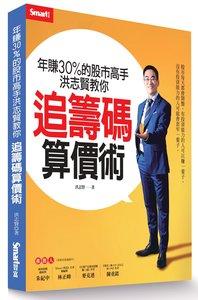 年賺30%的股市高手洪志賢教你 追籌碼算價術-cover
