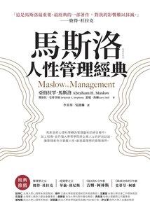 馬斯洛人性管理經典 (暢銷新裝版)-cover